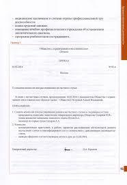 Срок получения санкции прокурора для оформления протокола об административном нарушении