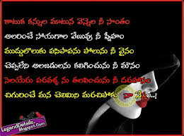 Love Quotes Messages Telugu Hover Me Mesmerizing Telugu Lovely Quotes