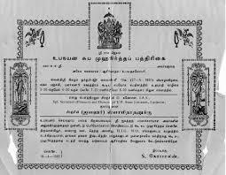 1st birthday invitation card tamil lovely invitation card sle upanayanam best seemantham invitation