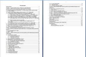 АИС учета закупок и реализации компьютерных комплектующих в  Дипломная работа на тему АИС учета закупок и реализации компьютерных комплектующих в магазине компьютеров