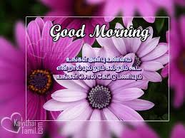 30 Tamil Good Morning Greetings