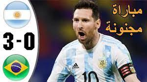 ملخص مباراة الأرجنتين و البرازيل 3 - 0   مباراة مجنونة   أهداف عالمية 2021  - YouTube