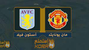 معلق مباراة مانشستر يونايتد ضد أستون فيلا والقنوات الناقلة في الدوري  الإنجليزي - إستمتع كورة