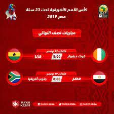 موعد مباراة المنتخب الاولمبي وجنوب افريقيا فى نصف نهائى كأس الأمم - سوبر  كورة
