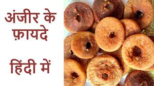 anjeer fig health benefits in hindi अ ज र क चमत क र क फ यद ह द म you