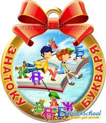 Знаток Азбуки Букваря медальки для первоклассников Лучшее  Знаток Азбуки Букваря медальки для первоклассников