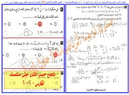 امتحان الجبر والهندسة الفراغية بالإجابات للثانوية العامة الدور الأول  والثانى | سنتر نسائم التعليمى
