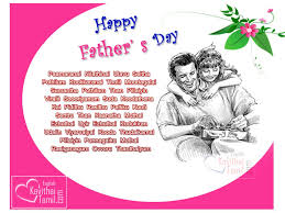 Fathers Day Wishes Quotes Images In Thanglish Words English