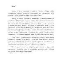 Организация подбора кадров отчет по практике по маркетингу  Характеристика Лебединського відділу освіти отчет по практике 2010 по менеджменту на украинском языке скачать бесплатно праці