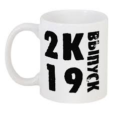 Кружка <b>Выпуск 2к19</b> #2730278 в Москве – купить кружку с ...