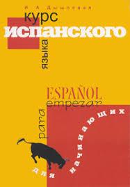 """Книга """"<b>Курс</b> испанского языка для начинающих"""" — купить в ..."""