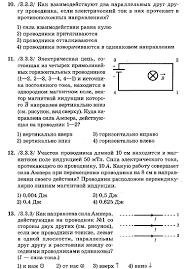 Тест по физике по теме Магнитное поле физика тесты  тест по физике по теме Магнитное поле