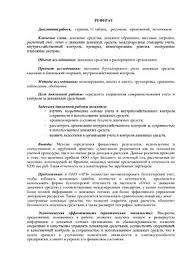 Учет и анализ движения денежных средств Дипломная работа  Диплом на тему бухгалтерский учет и контроль денежных средств