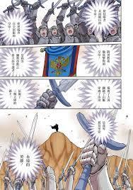 三 大陸 英雄 記