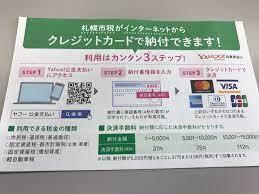 法人 税 クレジット カード