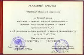 Музей пермской нефти Личные фонды НГДУ Полазнанефть  Диплом о присвоении звания Почетный нефтяник 1990 г