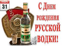 День рождения со вкусом СССР Видео cbs media Дата приурочена к защите в 1865 году Дмитрием Менделеевым докторской диссертации на тему Соединение спирта с водою Понятно что водку изобрел ни