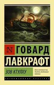 """<b>Книга</b>: """"Зов Ктулху"""" - Говард <b>Лавкрафт</b>. Купить <b>книгу</b>, читать ..."""