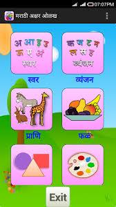 Marathi Alphabet 2 2 1 Apk Download Android Education Apps