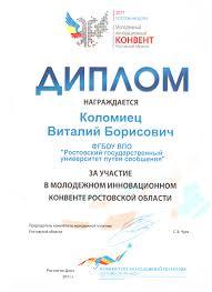 Таланты Дона 2011г Диплом инновационного конвента РО за проект Разработка синергетической концепции управления эффективностью производственного предприятия
