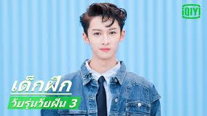 เหลียงหงลี่ Evaldo   วัยรุ่นวัยฝัน 3 (Youth With You Season 3) ซับไทย
