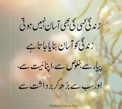 Beautiful Quotes In Urdu With Pictures Best Of 24 Best Motivational Quotes In Urdu Inspiration Crayon