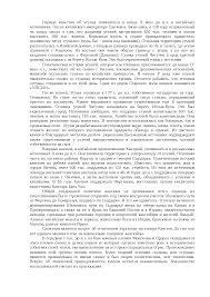 Племенные союзы и древние государства на территории Казахстана  Это только предварительный просмотр