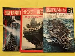 「佐世保エンタープライズ寄港阻止闘争」の画像検索結果