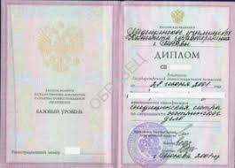 Купить диплом медсестры в Москве диплом медицинской сестры