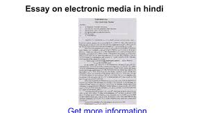 essay on electronic media in hindi google docs