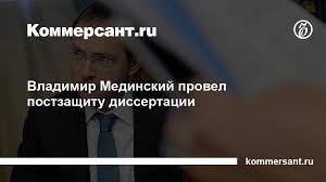Владимир Мединский провел постзащиту диссертации Страна  Владимир Мединский провел постзащиту диссертации Страна Коммерсантъ
