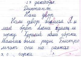 Коррекция ПОЧЕРКА для детей и подростков ru Так Иавел писал школьные диктанты ДО занятий с Татьяной Гогуадзе