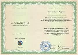 Курсы менеджмента и экономики в секторе госуправления и  удостоверение о повышении квалификации по управлению персоналом
