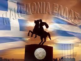 Αποτέλεσμα εικόνας για μακεδονια ειναι ελληνικη