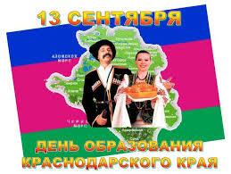 Картинки по запросу 80 лет краснодарскому краю