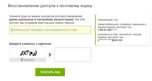forgot password ru wiki ukr net Если же при регистрации вашего почтового ящика вы в качестве способа для восстановления доступа указывали контрольный вопрос и вводили секретный ответ на