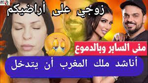 منى السابر طليقة محمد الترك تناشد الملك محمد السادس