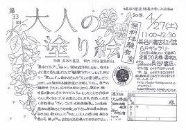 4月27日土第33回大人の塗り絵体験教室 茅ヶ崎の本屋さん 長谷川書店