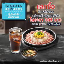 สิทธิพิเศษเฉพาะลูกค้า Singha Rewards... - pepperlunch thailand