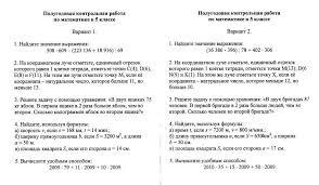 контрольная Поиск по тегам ru административная контрольная работа по математике 5 класс