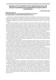 Доклад о состоянии и путях повышения качества диссертационных  Показать еще
