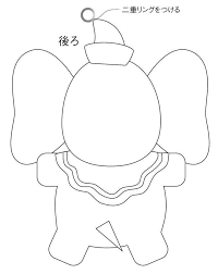 手作りディズニーツムツムダンボのフェルトマスコットの作り方ぬくもり