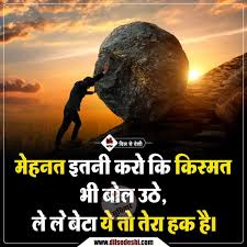 Dilsedeshi Hindi Suvichar Quotes Thought Thought Gita Quotes
