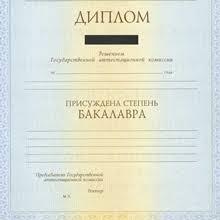 Купить диплом о высшем образовании в Уфе Диплом бакалавра о высшем образовании ВУЗ с приложением с 1997 г по 2003 г