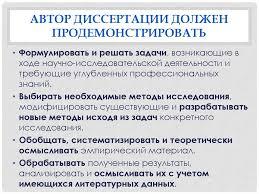 Магистерская диссертация презентация онлайн  Автор диссертации должен продемонстрировать