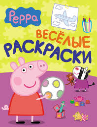 "Книга ""Весёлые <b>раскраски</b>. <b>Свинка Пеппа</b>"" – купить книгу ISBN ..."