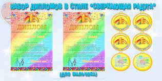 Дипломы медали для крестных Сверкающая радуга Дипломы  Набор медалей и дипломов для крестных