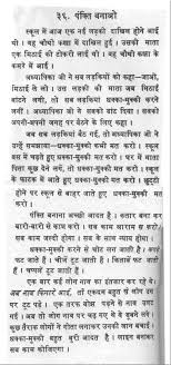 essay on ldquo how to change your habit rdquo in hindi
