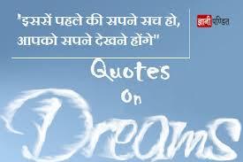Quotes On Dreams In Hindi Best of सपने जो आप चाहो तो सच होते हैं Dreams