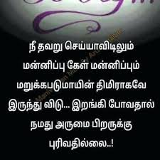Real Life Poems Quotes Best My Love Is True Quotes In Tamil Combined With True Words Quotes True